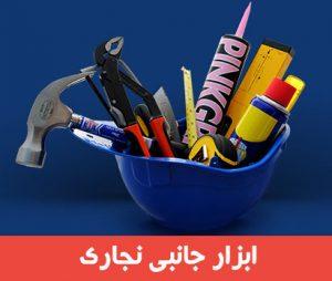ابزار جانبی نجاری