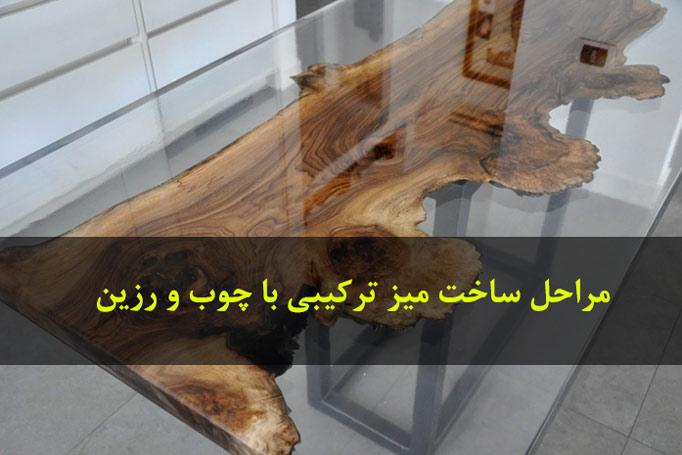 مراحل ساخت میز ترکیبی با چوب و رزین