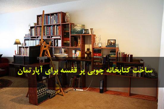 ساخت کتابخانه چوبی پر قفسه برای آپارتمان