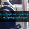 دستگاه رنده سه کاره احمدیان + آموزش تصویری