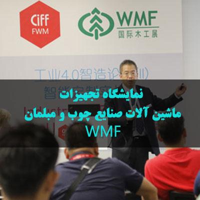 نمایشگاه تجهیزات ماشین آلات صنایع چوب و مبلمان WMF