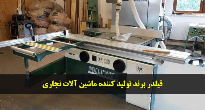فیلدر برند تولید کننده ماشین آلات نجاری