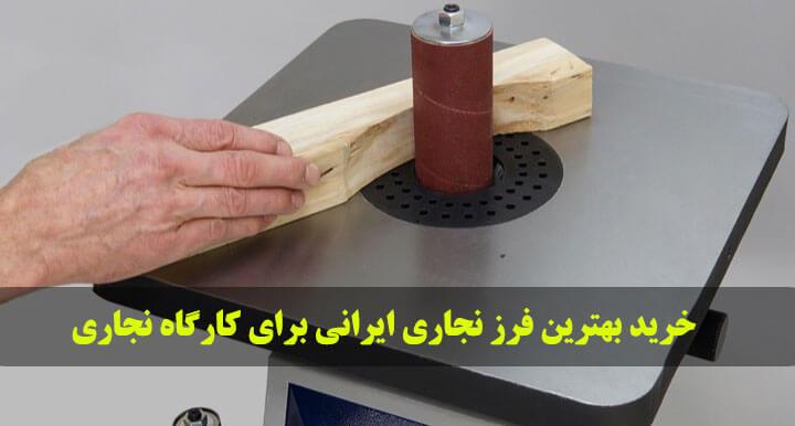 خرید بهترین فرز نجاری ایرانی برای کارگاه نجاری