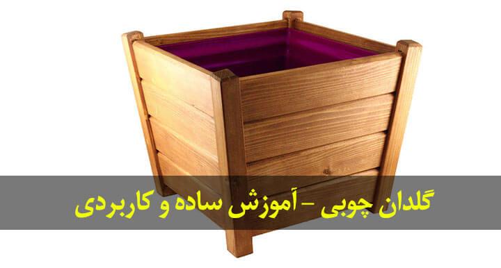گلدان چوبی - آموزش ساده و کاربردی