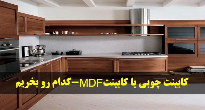 کابینت چوبی یا کابینت MDF - کدام رو بخریم