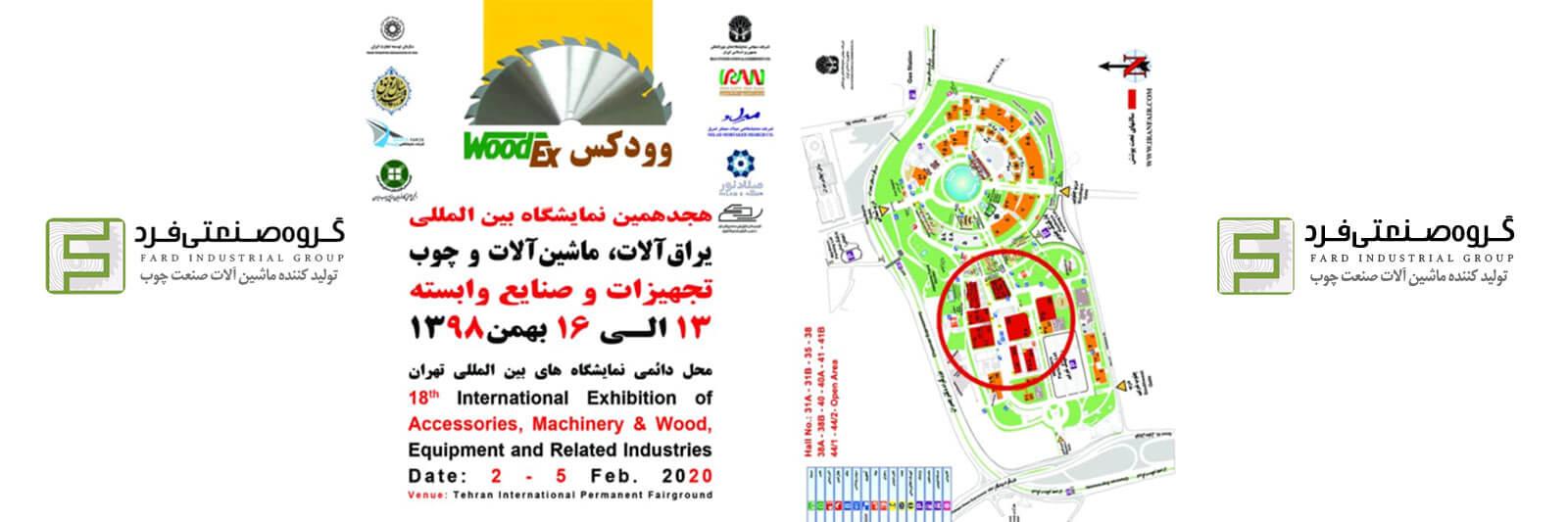 نمایشگاه بین المللی صنعت چوب تهران